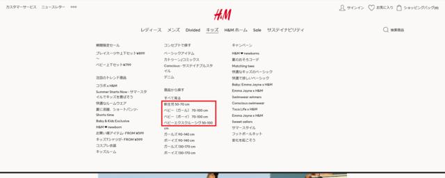 楽天リーベイツ H&M.PNG